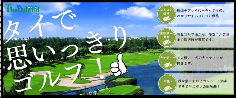タイ バンコク格安ゴルフツアー 旅ランドのゴルフ場ブログ
